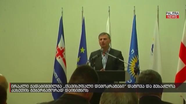 """""""თავისუფალი დემოკრატების"""" წევრმა ირაკლი ქადაგიშვილმა პარტია დატოვა - ის შესაძლოა კახეთის გუბერნატორად დაინიშნოს"""