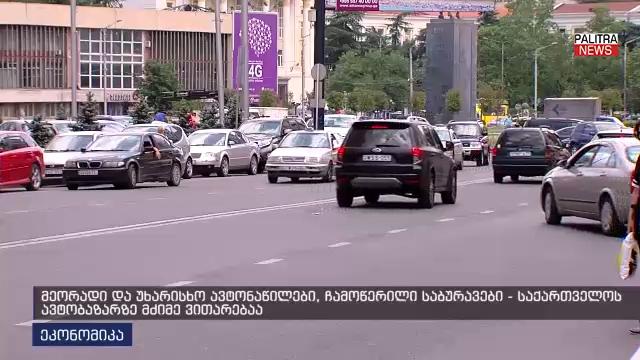 მეორადი და უხარისხო ავტონაწილები, ჩამოწერილი საბურავები - სპეციალისტები ქართული ავტობაზრის მძიმე ვითარებაზე საუბრობენ