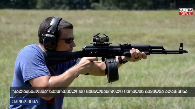 """რას აცხადებენ """"კალაშნიკოვში"""" საქართველოში იარაღის გაყიდვის აღდგენასთან დაკავშირებით"""