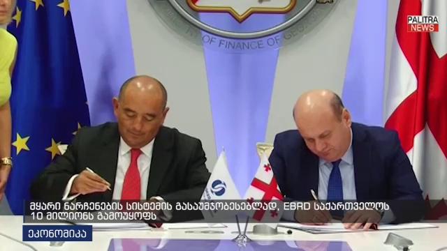 მყარი ნარჩენების სისტემის გასაუმჯობესებლად, EBRD საქართველოს 10 მილიონს გამოუყოფს