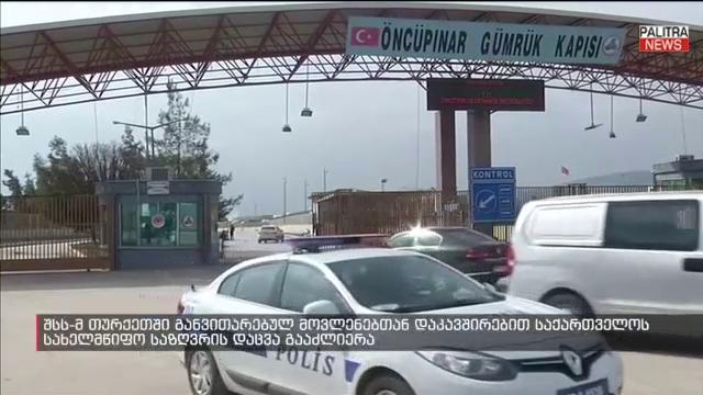 გაძლიერებული დაცვა და მობილიზებული პოლიციაა საქართველოს საზღვარზე