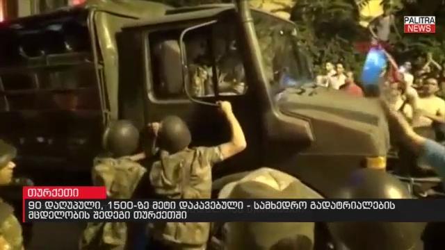 90 დაღუპული და 1500-ზე მეტი დაკავებული - სამხედრო გადატრიალების მცდელობის შედეგი თურქეთში