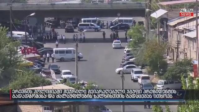 ტყვედ აყვანილი ადამიანები და პრეზიდენტის გადადგომის მოთხოვნით დაკავებული პოლიციის შენობა - რა ხდება ერევანში