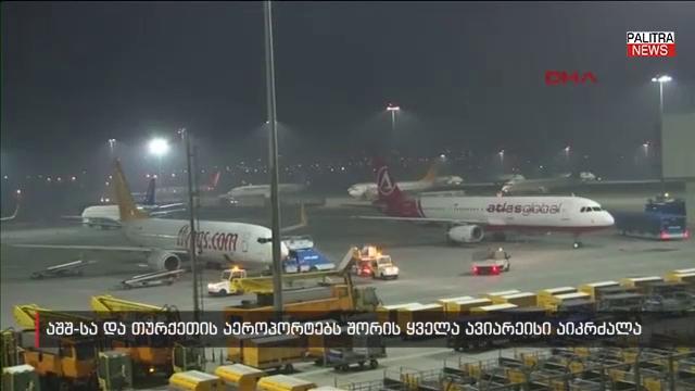 აშშ-სა და თურქეთის აეროპორტებს შორის ყველა ავიარეისი აიკრძალა