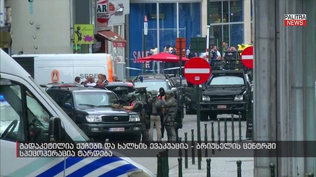 განგაში ბრიუსელის ცენტრში  - მიმდინარეობს ხალხის ევაკუაცია, გადაკეტილია ქუჩები