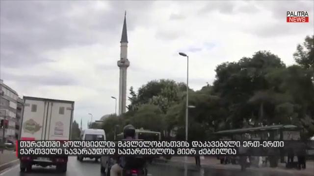 თურქეთში პოლიციელის მკვლელობისთვის დაკავებული ერთ-ერთი ქართველი, სავარაუდოდ, საქართველოს მიერ ძებნილია