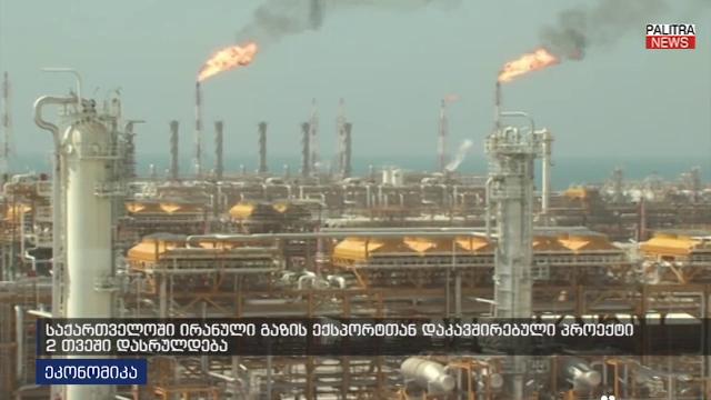 ირანი 2 თვეში დაასრულებს პროექტზე მუშაობას, რომელიც საქართველოში გაზის ექსპორტს ითვალისწინებს