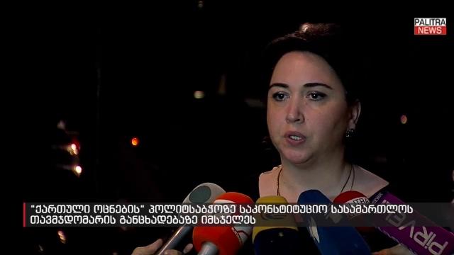 """""""ქართული ოცნების"""" პოლიტსაბჭოზე საკონსტიტუციო სასამართლოს თავმჯდომარის განცხადებებზე იმსჯელეს"""