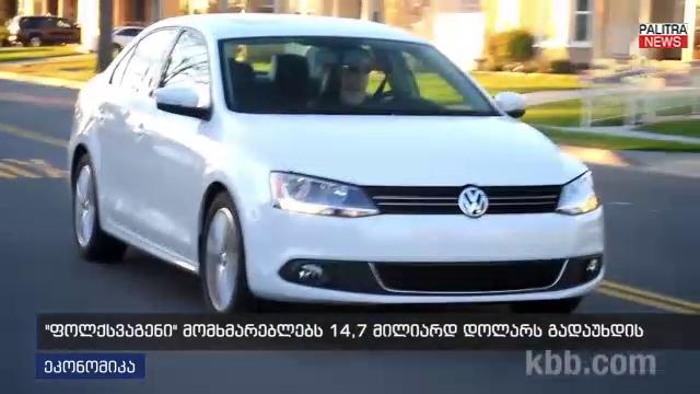 Volkswagen ამერიკელებს 15 მილიარდს გადაუხდის