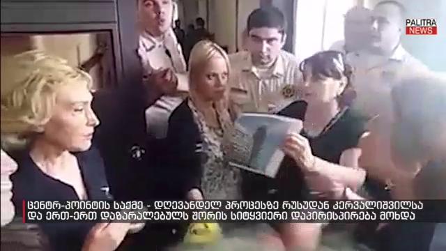 რუსუდან კერვალიშვილი სასამართლოში დაზარალებულებმა ხელში ჩაიგდეს და სკანდირებდნენ