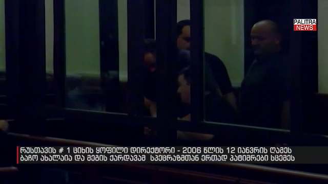 ციხის ყოფილი დირექტორის სკანდალური ჩვენება ბაჩო ახალაიასა და მეგის ქარდავას წინააღმდეგ