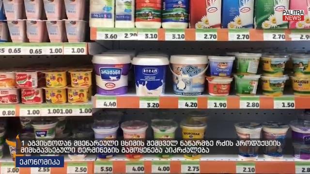 წესი, რომელიც 1-ლი აგვისტოდან რძის პროდუქტების მწარმოებლებმა უნდა დაიცვან