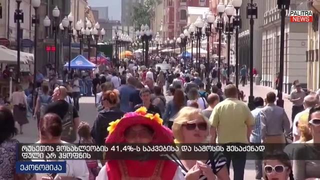 რუსეთის მოსახლეობის 41,4%-ს საკვებისა და სამოსის შესაძენად ფული არ ჰყოფნის
