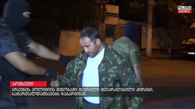 ერევნის პოლიციის შენობაში შეჭრილი შეიარაღებული პირები სამართალდამცველებს ჩაბარდნენ