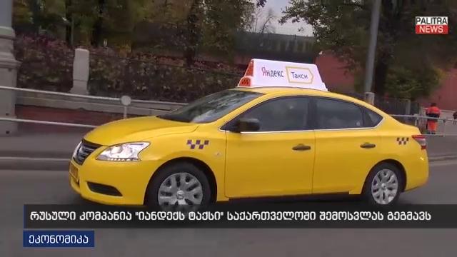 """რუსული კომპანია """"იანდექს ტაქსი"""" საქართველოში შემოსვლას გეგმავს"""