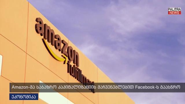 Amazon-მა საბაზრო კაპიტალიზაციის მაჩვენებლებით Facebook-ს გაასწრო