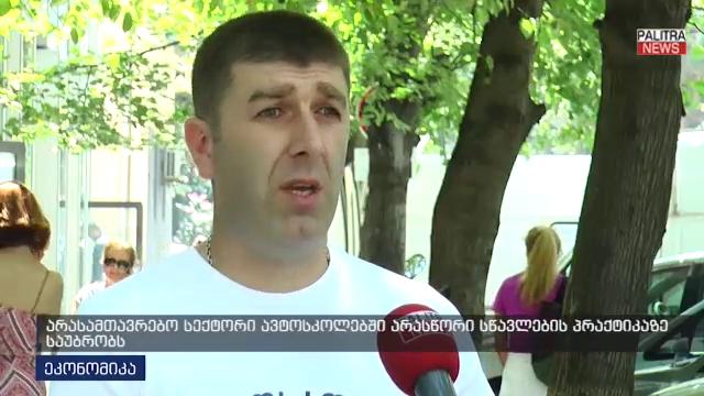 """რა შეცდომებს უშვებენ ქართული ავტოსკოლები მძღოლების """"გამოზრდისას"""" - არასამთავრობოების რეკომენდაციები"""