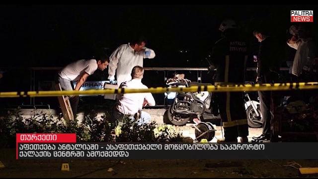 აფეთქება ანტალიაში: ასაფეთქებელი მოწყობილობა ქალაქის ცენტრში ამოქმედდა, დაშავდა 2 ადამიანი