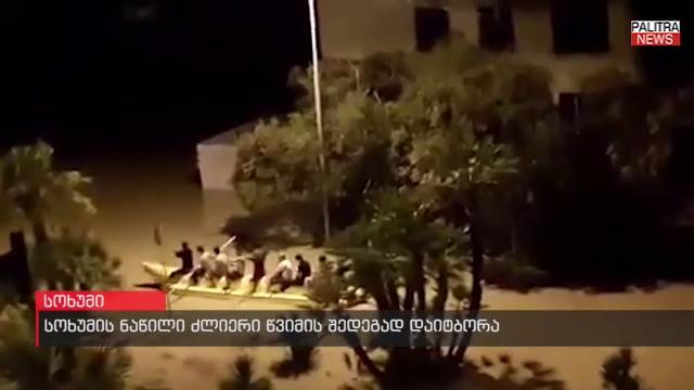 დატბორილი სოხუმის ქუჩებში კანოეთი ცურავენ - შთამბეჭდავი კადრი სტიქიიდან