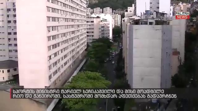 ტარიელ ხეჩიკაშვილი და მისი მოადგილე რიო დე ჟანეიროს სასტუმროში აფეთქებას გადაურჩნენ