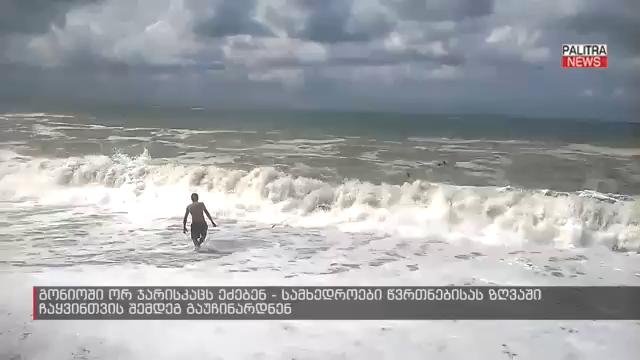 გონიოში ზღვაში ორ ჯარისკაცს ეძებენ