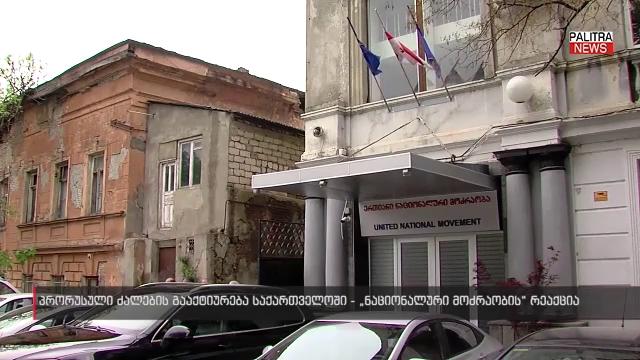 """პრორუსული ძალების გააქტიურება საქართველოში - """"ნაციონალური მოძრაობის"""" რეაქცია"""