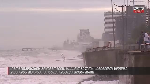 სინოპტიკოსების პროგნოზით, საქართველოს სანაპირო ზოლზე დღეიდან შტორმი მოსალოდნელი აღარ არის