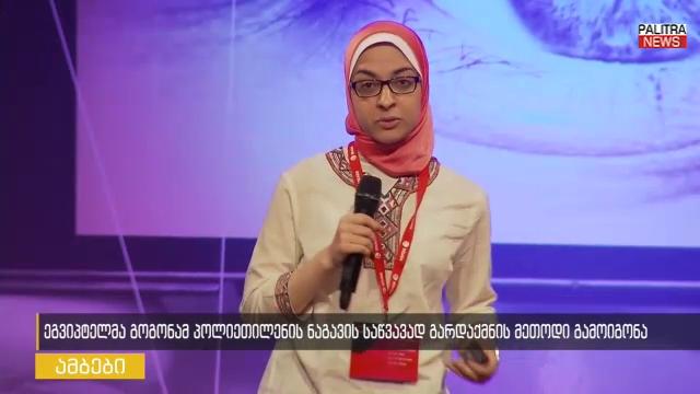 ეგვიპტელმა გოგონამ პოლიეთილენის ნაგვის საწვავად გარდაქმნის მეთოდი გამოიგონა