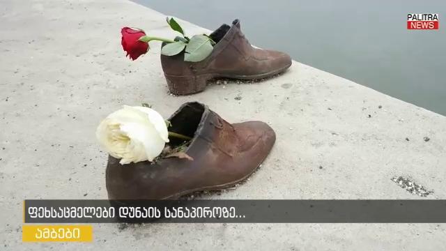 ფეხსაცმელები დუნაის სანაპიროზე…