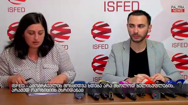ამომრჩევლის მოსყიდვა ხდება არა მხოლოდ ხელისუფლების, არამედ ოპოზიციის მხრიდანაც - ISFED