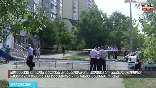 უახლესი ინფორმაცია რუსეთში ჩაცხრილული მინდია გულუას ჯანმრთელობის შესახებ