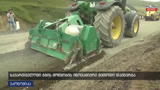 რას გულისხმობს გზის მოწყობის ინოვაციური მეთოდი, რომელიც საქართველოში დაინერგება