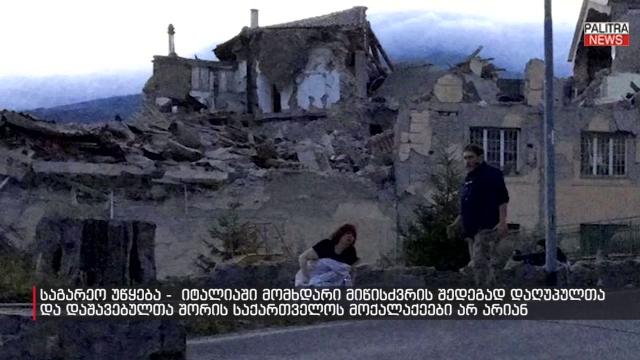 დაშავდნენ თუ არა იტალიის მიწისძვრის შედეგად საქართველოს მოქალაქეები - საგარეო უწყების განცხადება