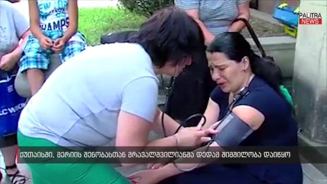 """""""მემუქრებოდა, თუ ხმას ამოვიღებდი, შვილებს მოგიკლავო"""" - ქუთაისის მერიასთან მრავალშვილიანი დედა შიმშილობს"""