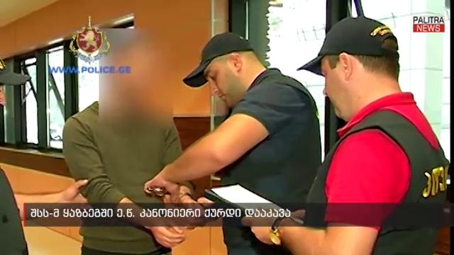 """ვინ არის 27 წლის """"კანონიერი ქურდი"""", რომელიც დღეს შსს-მ ყაზბეგში დააკავა"""