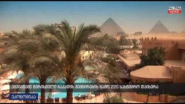 ეგვიპტეში ტურისტების სიმცირის გამო 220 სასტუმრო დაიხურა