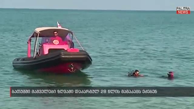 ბათუმში, ზღვაში დაკარგულ ახალგაზრდას 3 სამაშველო კატარღა, 8 მაშველი და 4 მყვინთავი ეძებს