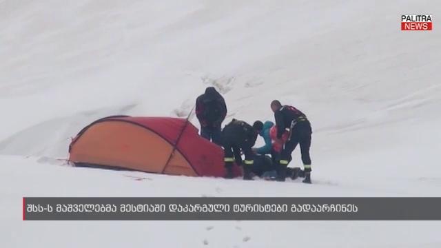 ეფექტური კადრები სვანეთიდან: თოვლში ჩარჩენილი ტურისტების დახმარების სპეცოპერაცია