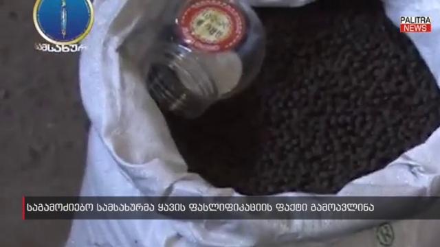 რით აზავებენ ყავას იმისთვის, რომ ქარხანამ სარგებელი ნახოს - საგამოძიებო სამსახურმა თაღლითები ამხილა