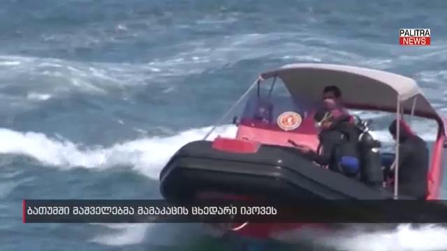 ბათუმში ზღვაში 2 დღის წინ დაკარგული მამაკაცის ცხედარი იპოვეს