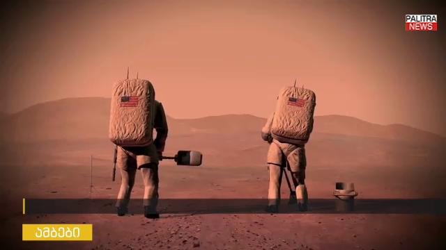 """ნასამ """"მარსზე ცხოვრების"""" ექსპერიმენტი დაასრულა"""