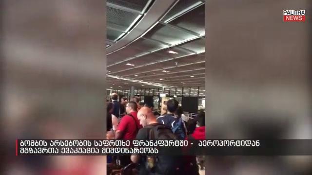 ევაკუაცია აეროპორტში - ფრანკფურტში მგზავრს ასაფეთქებელი მოწყობილობა აღმოაჩნდა