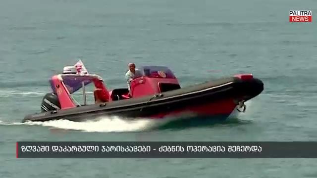 უახლესი ინფორმაცია ზღვაში დაკარგული ჯარისკაცების სამძებრო სამუშაოების შესახებ