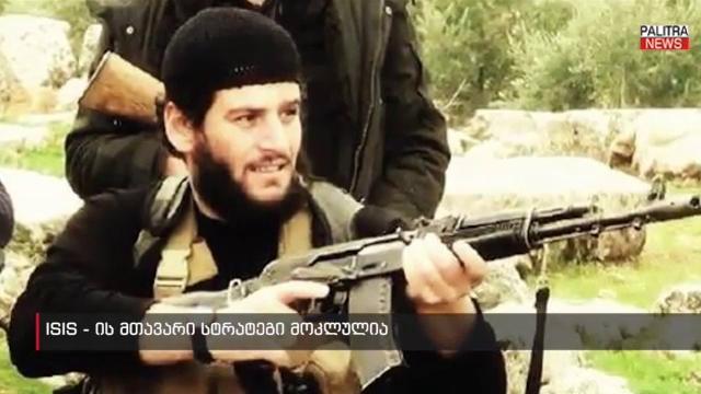 მოკლულია ISIS-ის მთავარი სტრატეგი, რომლის მოწოდებებმა რამადანის თვეში მასობრივი სისხლისღვრა გამოიწვია