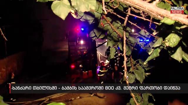 ძლიერი ხანძარი აბუსერიძის ქუჩაზე - კადრები ბამბის საამქროდან, სადაც 800 კვ მეტრი ფართობი დაიწვა