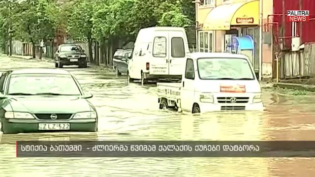 რა ხდება დატბორილი ბათუმის ქუჩებში - ძლიერ წვიმას ქალაქში დღეს კიდევ ელიან