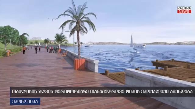 700 მლნ აშშ დოლარის ინვესტიციით, თბილისის ზღვის ტერიტორიაზე თანამედროვე ტიპის ეკოქალაქი აშენდება