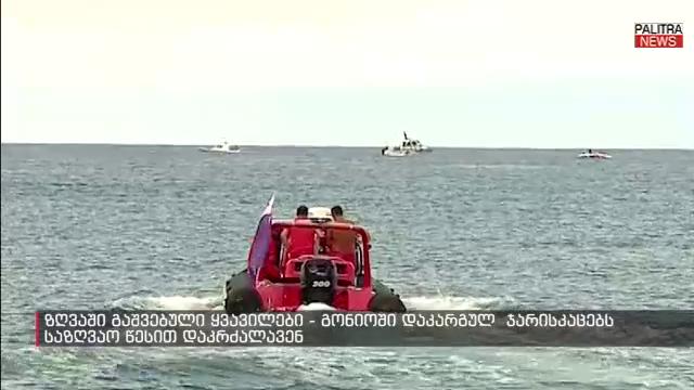 ზღვაში გაშვებული ყვავილები - გონიოში დაკარგულ ჯარისკაცებს საზღვაო წესით დაკრძალავენ