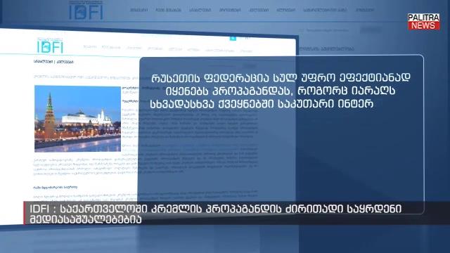 საქართველოში კრემლის პროპაგანდის ძირითადი საყრდენი მედიასაშუალებებია - IDFI