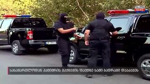 სასამართლოდან პატიმრის გაქცევის ფაქტზე სამი ბადრაგი დააკავეს